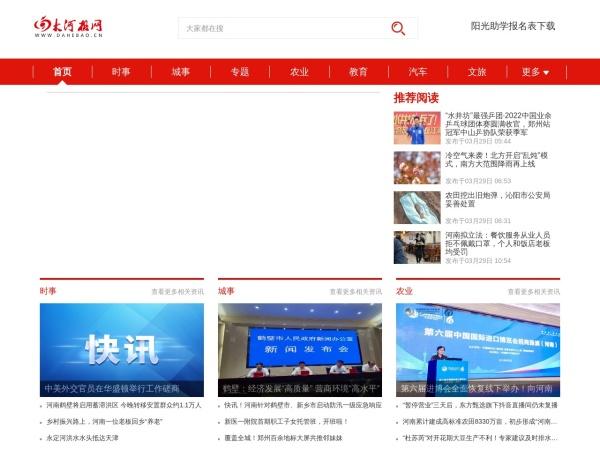 www.dahebao.cn的网站截图