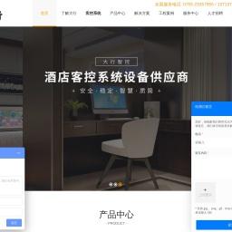 酒店房控系统-客房智能锁-RCU控制系统「智能高效」-深圳市大行工业