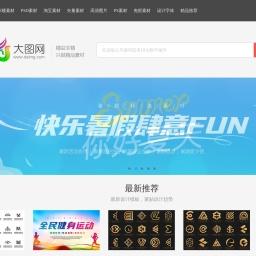 大图网_精品免费素材共享平台www.daimg.com