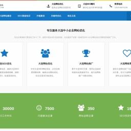 大连SEO顾问 - 专注大连网站优化、推广、网络营销