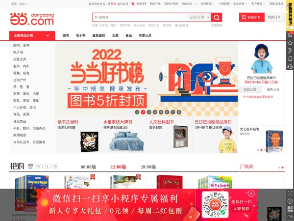 www.dangdang.com的网站截图
