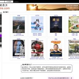 盗火纪录片 - 全球纪录片数据库 - 纪录片下载
