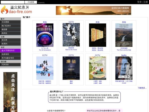 www.daofire.com的网站截图