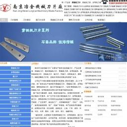 剪板机刀片,石燕牌剪板机刀具,分条圆刀片-南京冶金刀片厂
