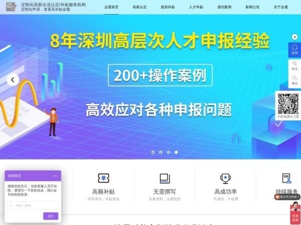 深圳达晟信息咨询有限公司