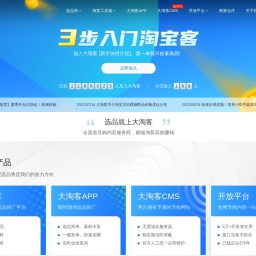 大淘客联盟(dataoke.com)- 专注智能选品、AI推荐,赋能淘客高效推广!