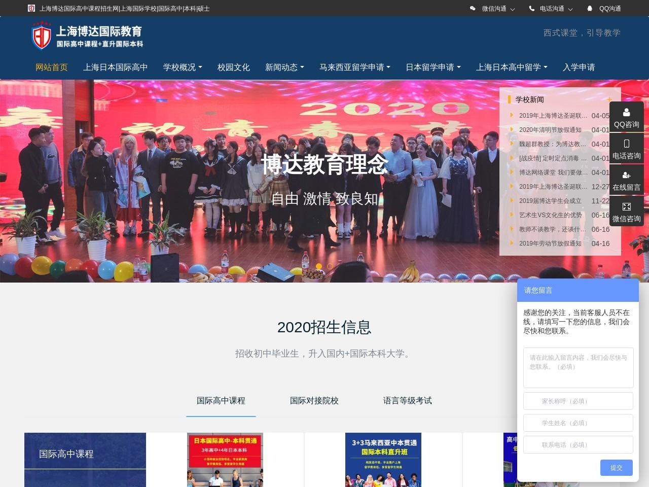 上海国际高中学校【博达国际教育】上海日本国际高中|英美澳|新加坡国际高中