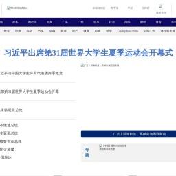广州日报大洋网·新闻资讯服务南大门