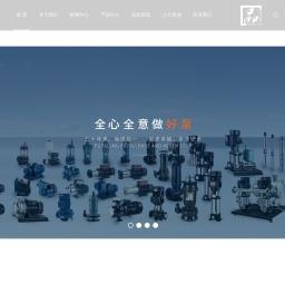 大元泵业-全球知名民用泵与屏蔽泵制造商