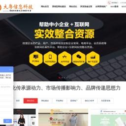 东莞网站建设-网站优化-SEO优化推广-东莞大粤信息科技