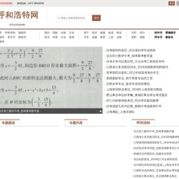 呼和浩特新闻网 聊城新闻 晋城新闻 枣庄新闻 鹤岗新闻-直播吧_省级新闻网