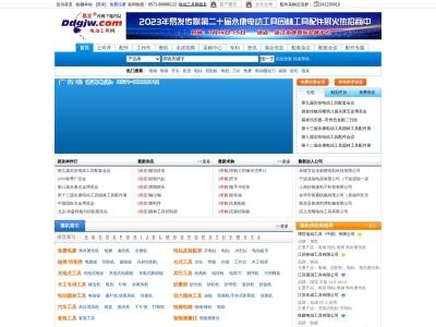 電動工具網_行業信息_電子行業