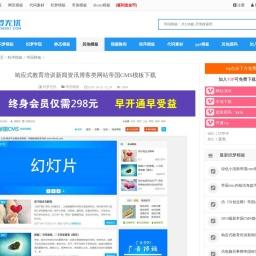 响应式教育培训新闻资讯博客类网站帝国CMS模板下载