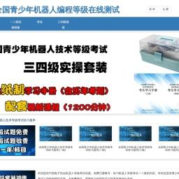 全国青少年机器人编程等级考试测试平台,一二三四级器材套装批发