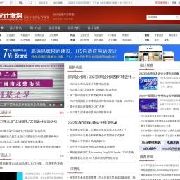 设计联盟 - 中国设计创意资讯门户