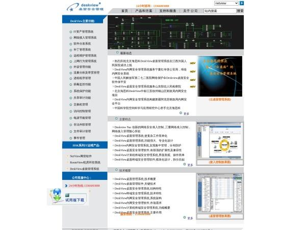 桌面安全管理系统