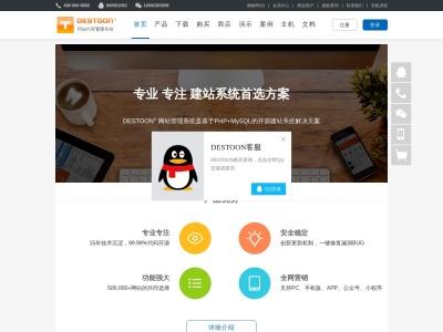Destoon B2B网站系统