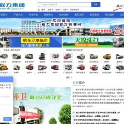 程力_湖北程力_程力专汽_程力集团_官方销售网_程力专用汽车股份有限公司