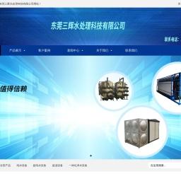 净水设备_生活污水一体化处理设备_三辉水处理科技