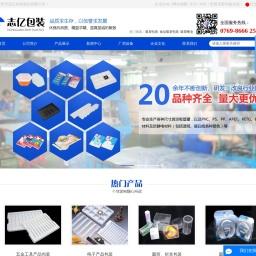 吸塑包装_食品吸塑包装_吸塑餐盒-东莞市志亿包装制品有限公司