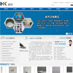 深圳_惠州_LED_异形_铝挤压_铝制品-铝型材-加工厂家-东莞市惠科金属制品有限公司