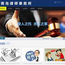 青岛律师事务所