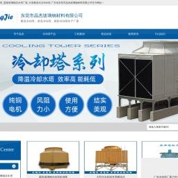 晶杰玻璃钢冷却塔_广东空调横流式冷却塔厂家