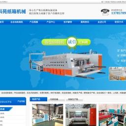 全自动粘箱机|半自动粘箱机|水墨印刷机|印刷粘箱联动线-东光鹏盛包装机械专业生产厂家