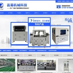 东莞市善易机械科技有限公司专业自动化非标设备设计生产