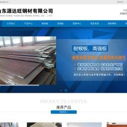 高强板-Q235NH耐候板-Q345NH耐候钢板-山东源达旺钢材有限公司