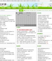 电工学习网-专业电工基础知识和电工技术学习网站