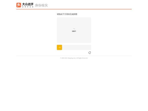 www.dianping.com 的网站截图