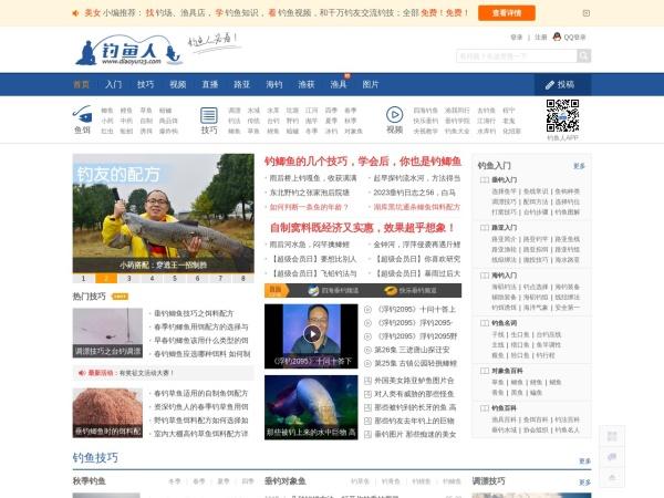 www.diaoyu123.com的网站截图