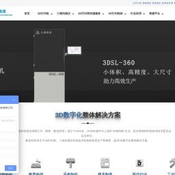 3D打印机|三维扫描仪|3D打印机价格|3D打印服务公司-上海数造[官网]