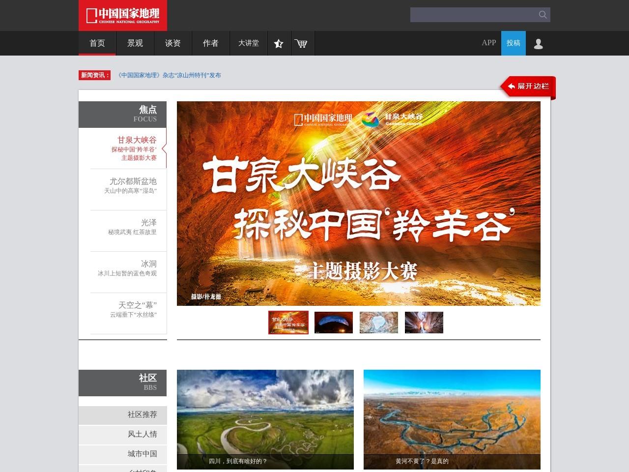 中国国家地理网
