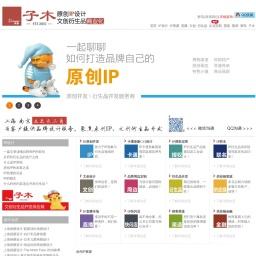 子木视觉_VI画册包装品牌设计印刷_IP文创衍生品定制公司