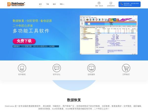 DiskGenius官方网站