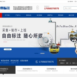 地图标注-手机导航电子地图如何标注-房地产商场地图标记【DiTuBiaoZhu.net】