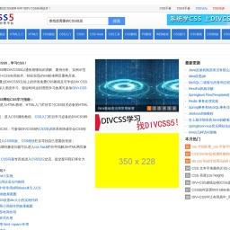 DIVCSS5 - DIV+CSS布局教程学习与CSS资源分享平台