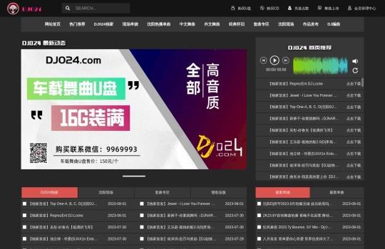 dj舞曲网站_dj舞曲网站官网