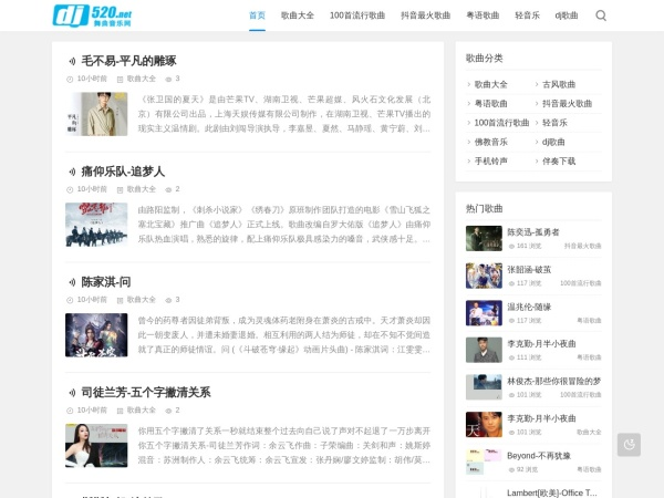 dj520音乐网