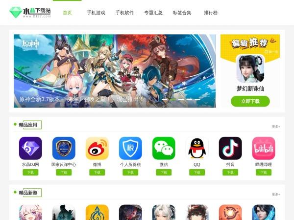 dj97水晶网
