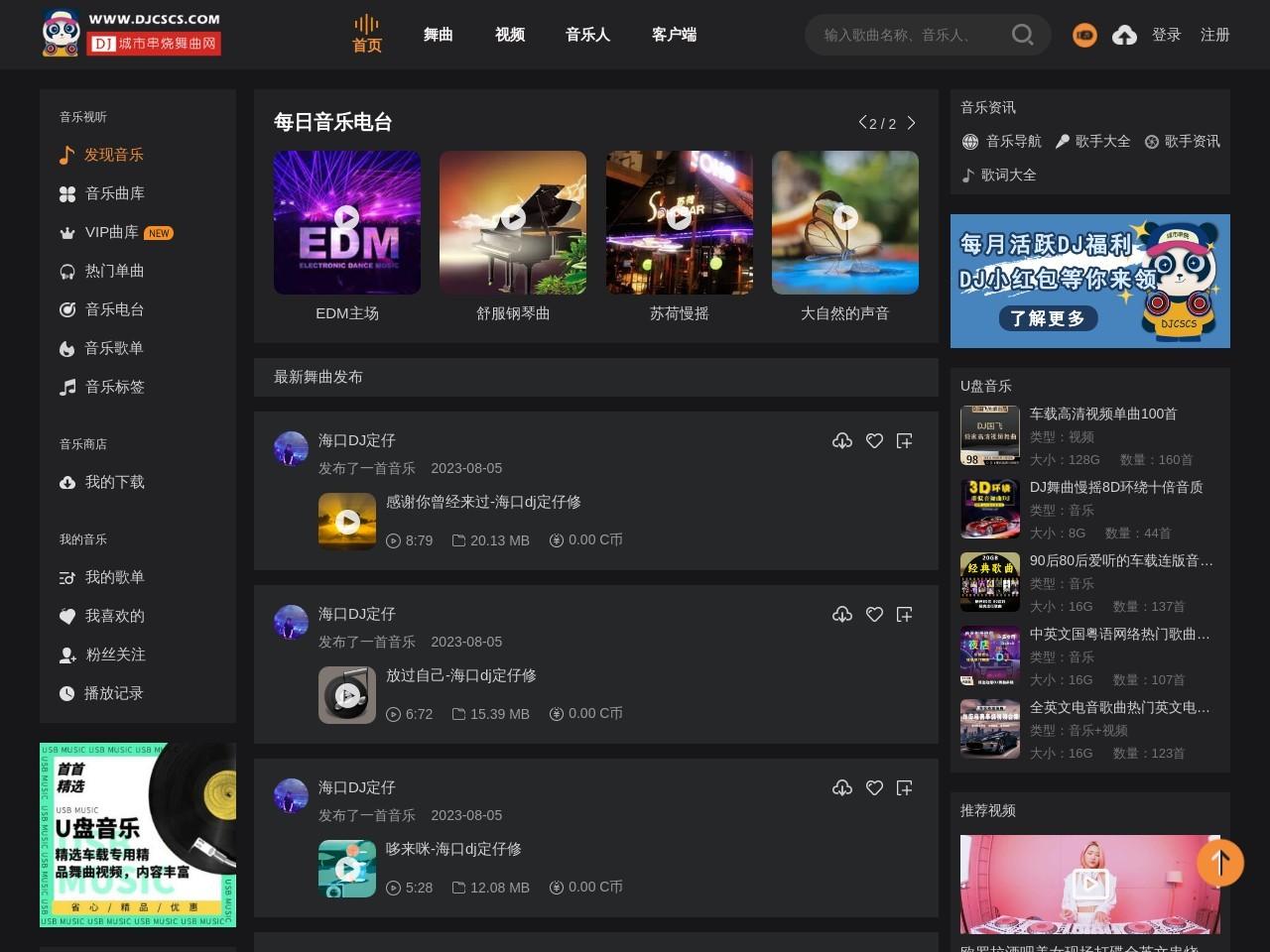 桂林漫音dj网 dj咚鼓 dj舞曲 DJ音乐
