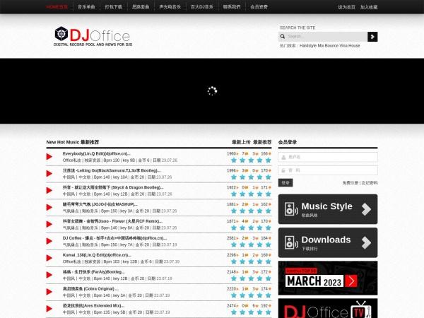 www.djoffice.cn的网站截图