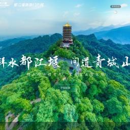 都江堰旅游门户网-都江堰旅游官网平台