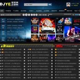 DJ嗨吧-DJ耶耶网_dj舞曲_劲爆dj嗨嗨网音乐_好听的dj舞曲网站