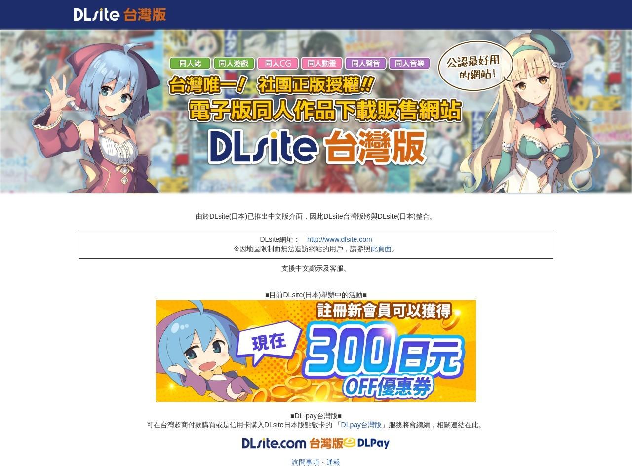 DLsite台灣版