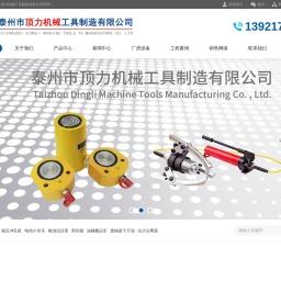 液压千斤顶|液压弯管机|液压拉马|液压扳手厂家-顶力机械工具
