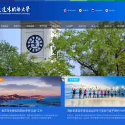 大连外国语大学   Dalian University of Foreign Languages