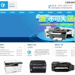 大连打印机_复印机维修中心 - 服务电话15998594244